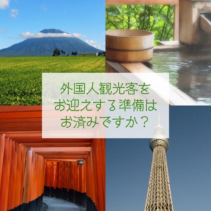 外国人観光客をお迎えする準備はお済みですか?