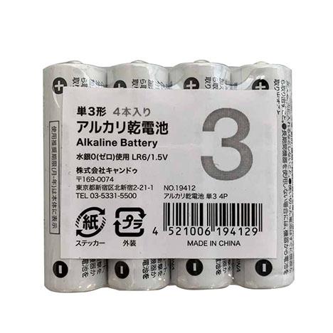 アルカリ乾電池単3 4P