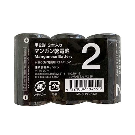 マンガン乾電池単2 3P