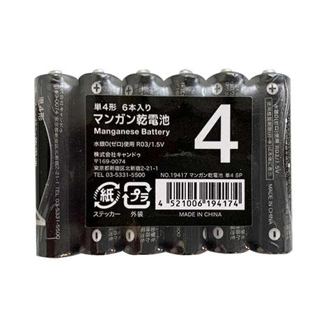 マンガン乾電池単4 6P