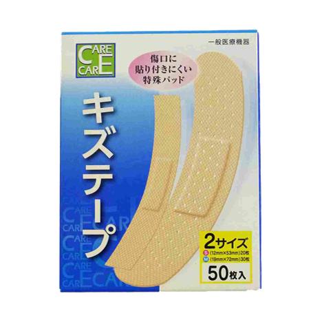 キズテープ2サイズ(S&M)50P