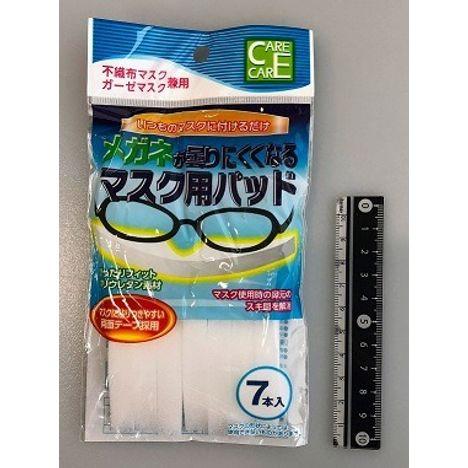 メガネが曇りにくいマスクパッド7p 大量注文まとめ買いが出来る