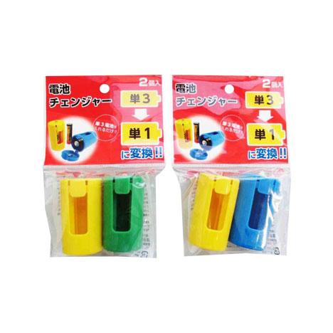 電池チェンジャー 単3→単1 2P