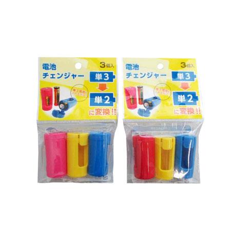電池チェンジャー 単3→単2 3P