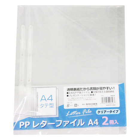 A4 PPレターファイル 2P