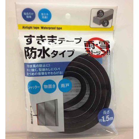 隙間テープ防水タイプ15MM×1.5M